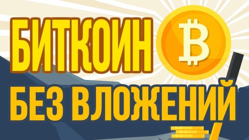 Как получить биткоин без вложений динамика торгов на московской бирже